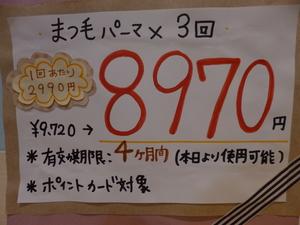 3回チケット.JPG